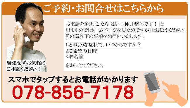 予約・問い合わせ専用電話番号