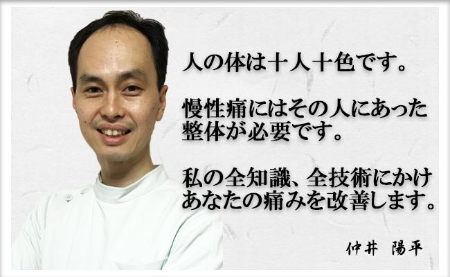 院長仲井からのメッセージ
