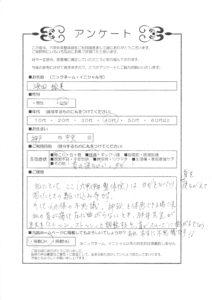 浜田さん手書きの喜びの声