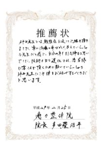 癒々整体院院長多田羅浩平先生からの推薦状